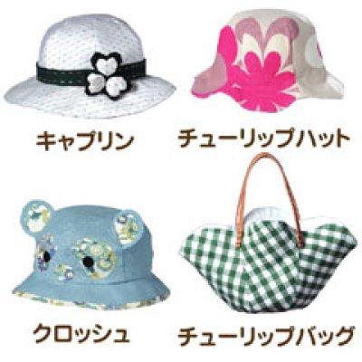 画像1: クイック帽子テンプレートハット<幼児用52cm>