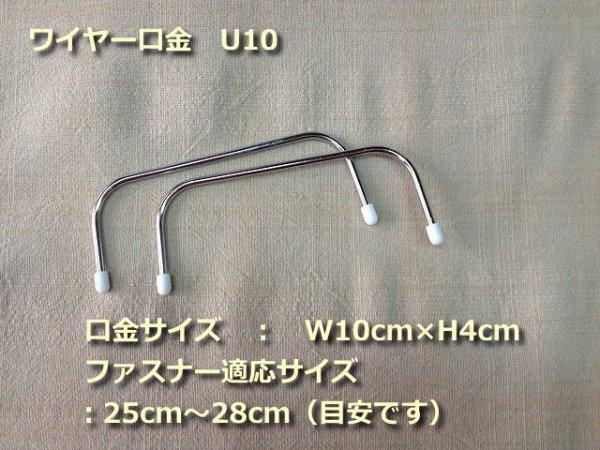 画像1: ワイヤー口金 U10(10cm)×10組 (1)