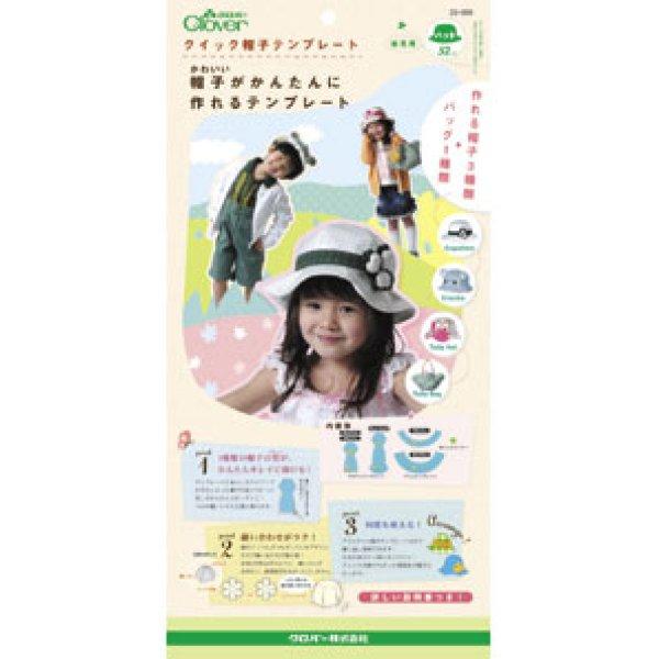 画像1: クイック帽子テンプレートハット<幼児用52cm> (1)