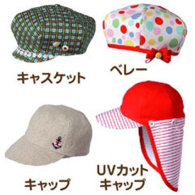 画像1: クイック帽子テンプレートキャップ<幼児用52cm>