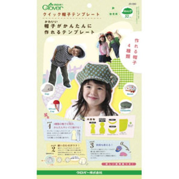 画像1: クイック帽子テンプレートキャップ<幼児用52cm> (1)