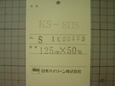 画像2: バイリーン厚手キルト綿・樹脂綿 1m〜(カット販売)