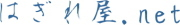 はぎれ屋.net